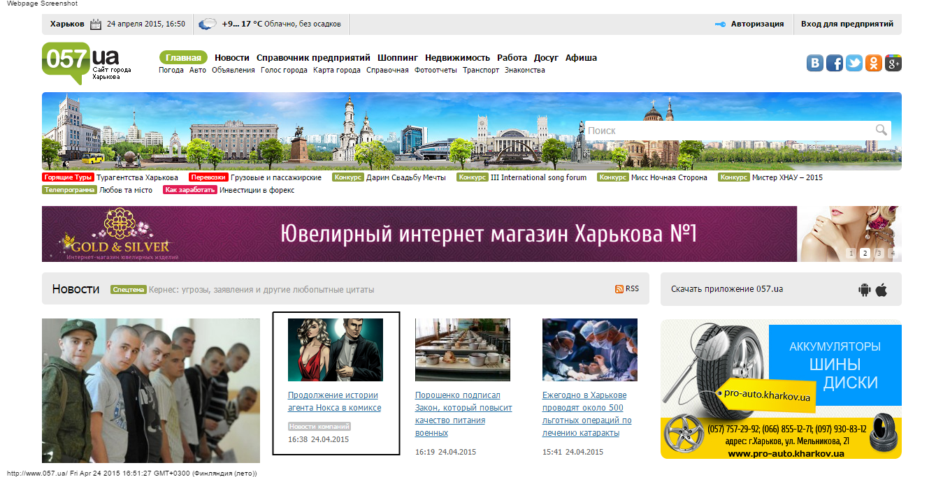 История развития этого сайта города: идея, родом из 2006-го, фото-4