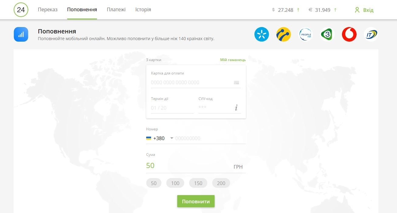 ПриватБанк запустил бета-тест нового Приват24 «для всех», фото-1