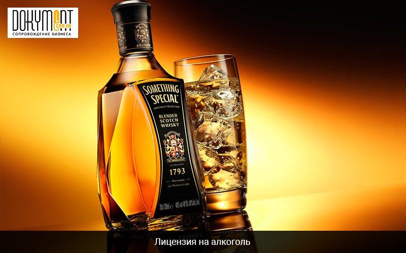 Лицензия на алкоголь, фото-1