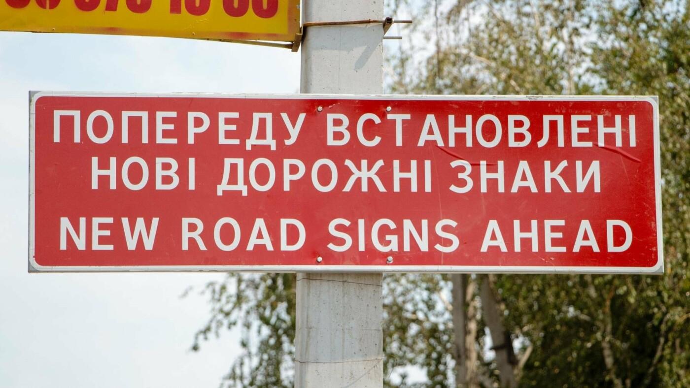 В Днепре на Красном камне поменяли главную дорогу: в чем причина, фото-1