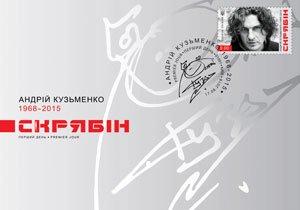 В Украине выпустят марку к 50-летию со дня рождения Кузьмы, - ФОТО, фото-2