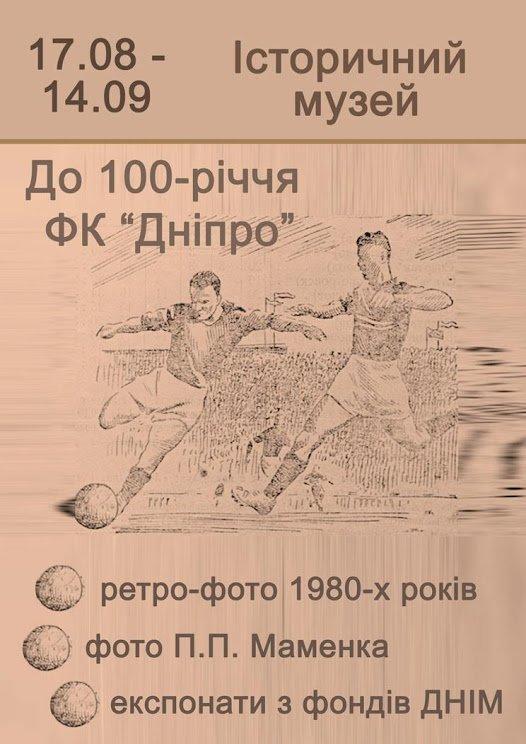 В Днепре в Историческом музее откроется выставка к 100-летию ФК «Днепр», фото-1