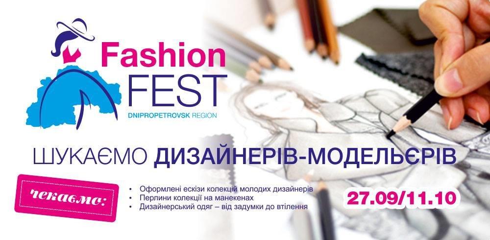 """Дизайнеры из Днепра и области могут """"проверить"""" себя, - ФОТО  , фото-1"""