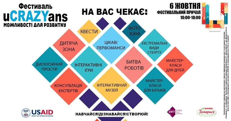 Топ-6 бесплатных образовательных мероприятий первой половины октября в Днепре , фото-2