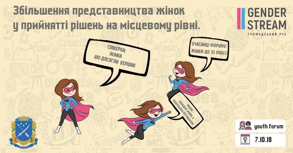 Топ-6 бесплатных образовательных мероприятий первой половины октября в Днепре , фото-4