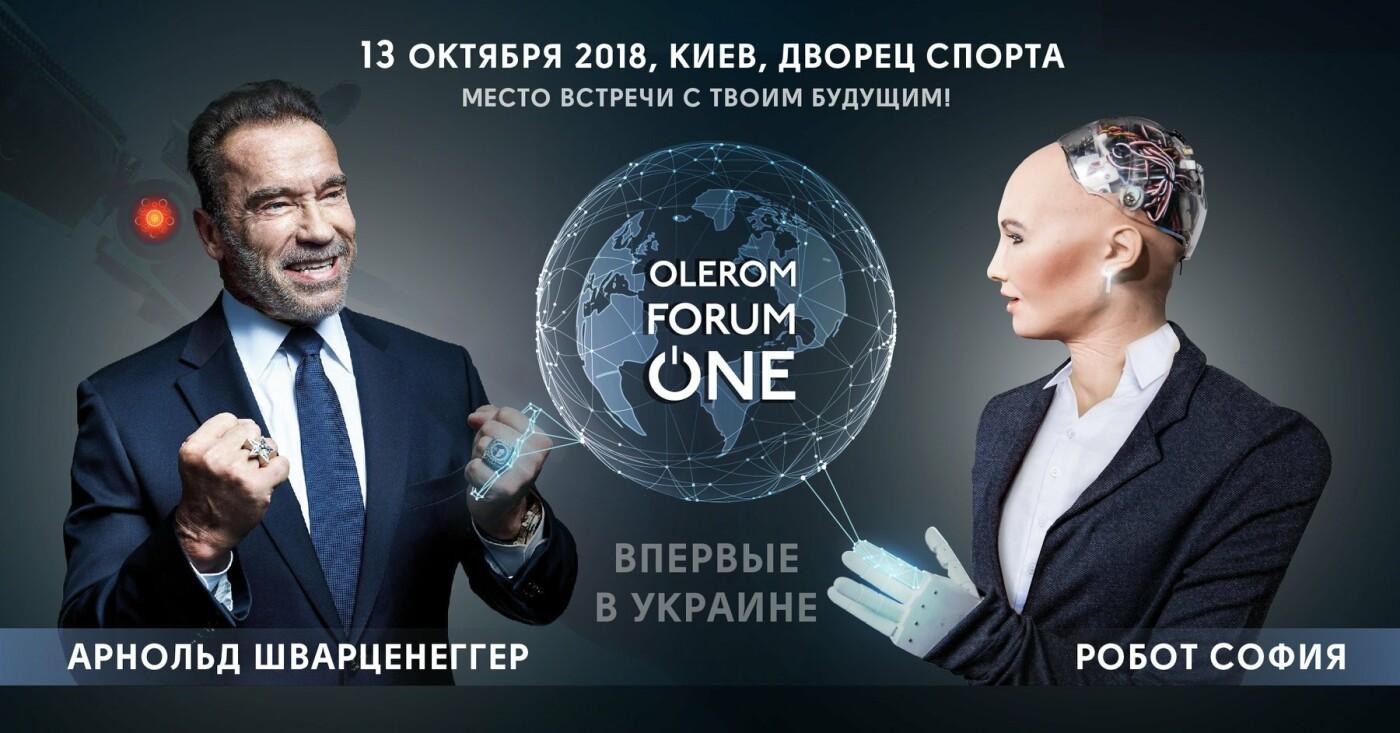Впервые в Украине легендарный Арнольд Шварцнеггер выступит на бизнес-событии года OLEROM FORUM ONE, фото-1