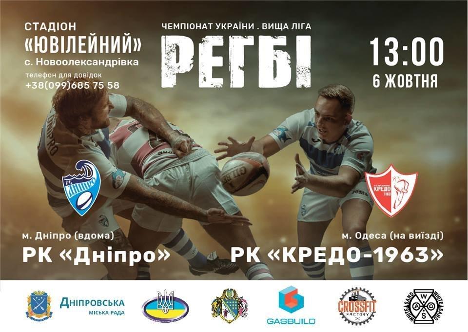 В Днепре проведут чемпионат Украины по регби: когда и где, фото-1