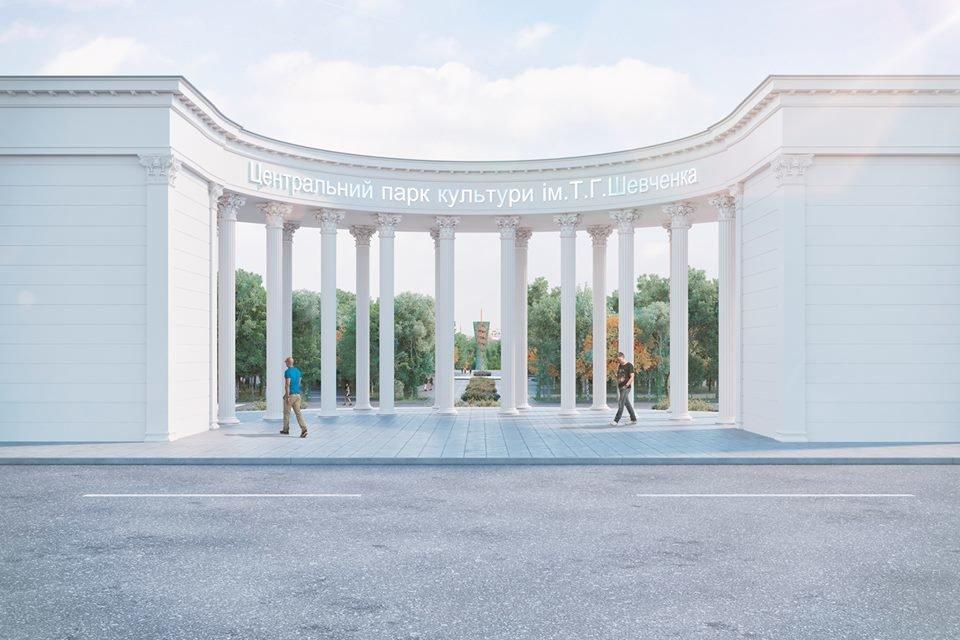 Парк Шевченко в Днепре полностью реконструируют: как это будет выглядеть, фото-1