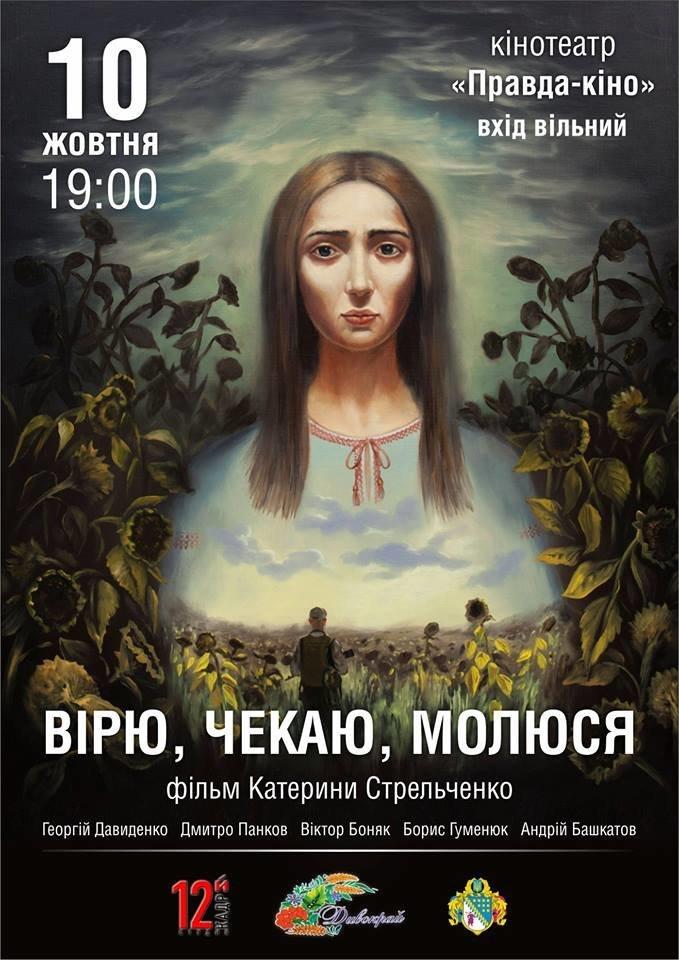 В Днепре бесплатно покажут фильм о пропавших и военнопленных: где и когда, - ТРЕЙЛЕР, фото-1