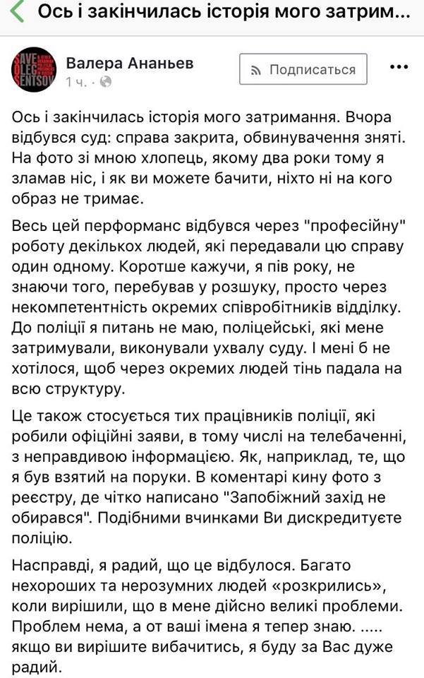 Суд Новомосковска закрыл дело Ананьева: чем всё закончилось, - ФОТО, фото-2