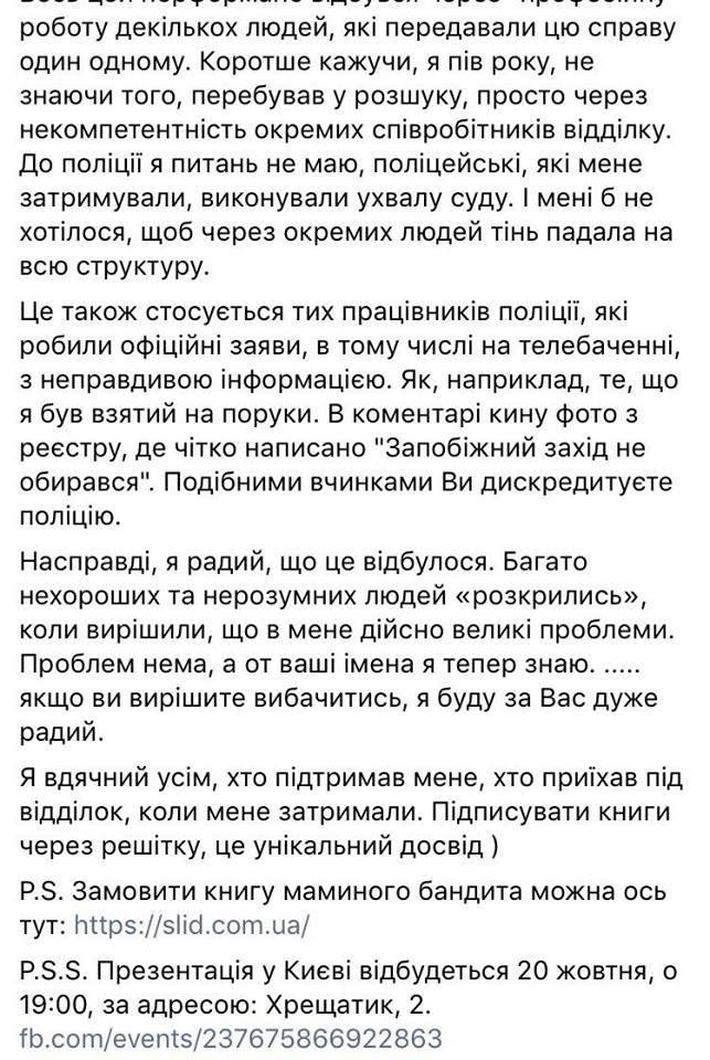 Суд Новомосковска закрыл дело Ананьева: чем всё закончилось, - ФОТО, фото-3