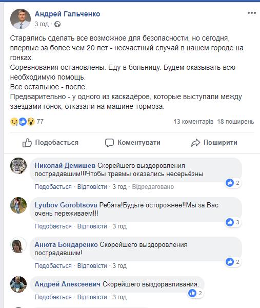 На Днепропетровщине водитель въехал в толпу людей, есть пострадавшие, - ФОТО, ВИДЕО, фото-1
