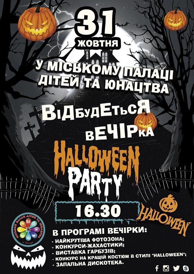 Хэллоуин-2018 в Днепре: полная программа мероприятий на 31 октября, фото-6