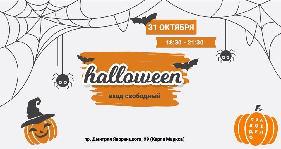 Хэллоуин-2018 в Днепре: полная программа мероприятий на 31 октября, фото-3