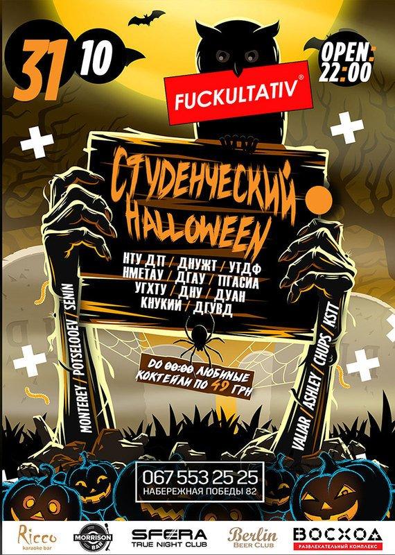 Хэллоуин-2018 в Днепре: полная программа мероприятий на 31 октября, фото-4