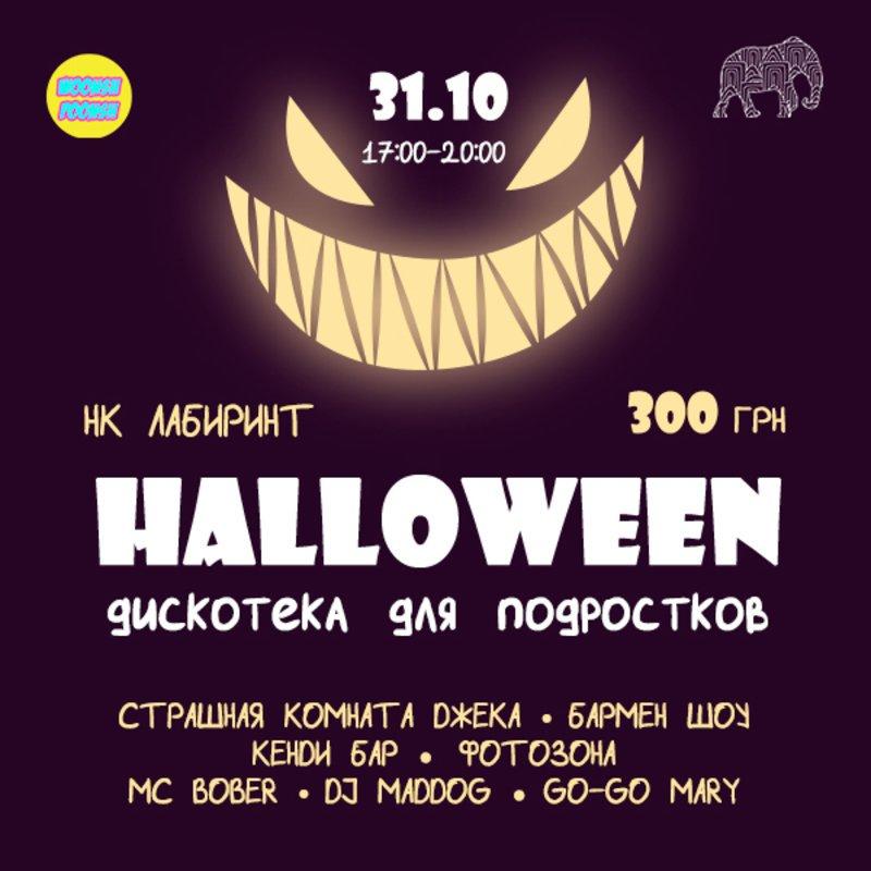 Хэллоуин-2018 в Днепре: полная программа мероприятий на 31 октября, фото-5