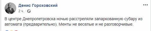 В Днепре ночью расстреляли иномарку: полиция открыла уголовное дело, - ФОТО, фото-2