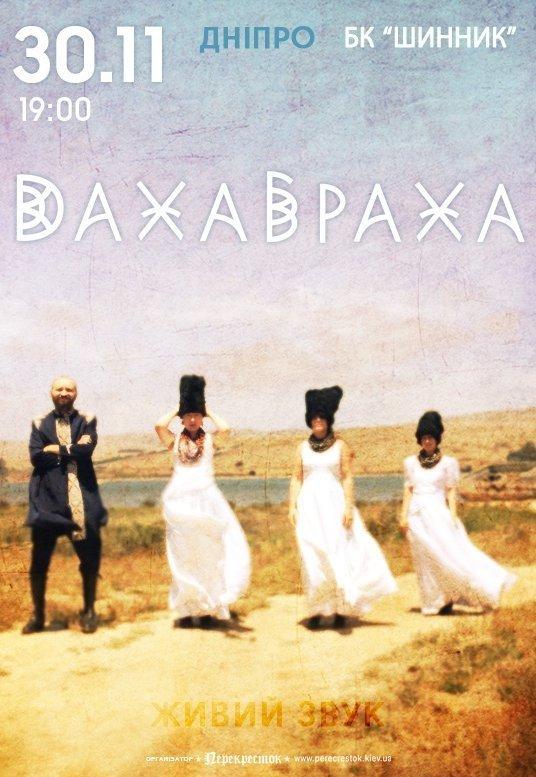 Как провести уикенд в Днепре: Педаль Достоевского, «Вкус граната» и вечер стендап-артиста из Одессы, фото-1