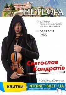Как провести уикенд в Днепре: Педаль Достоевского, «Вкус граната» и вечер стендап-артиста из Одессы, фото-3