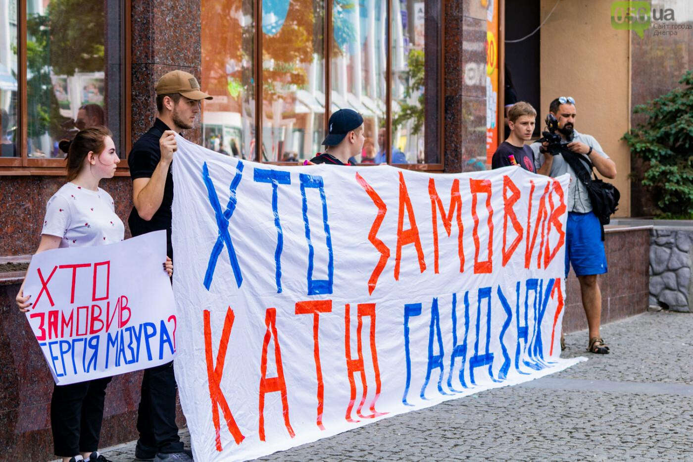 Фаера, плакаты и активисты: в центре Днепра прошла акция «Хто замовив Катю Гандзюк?», - ФОТОРЕПОРТАЖ, фото-3