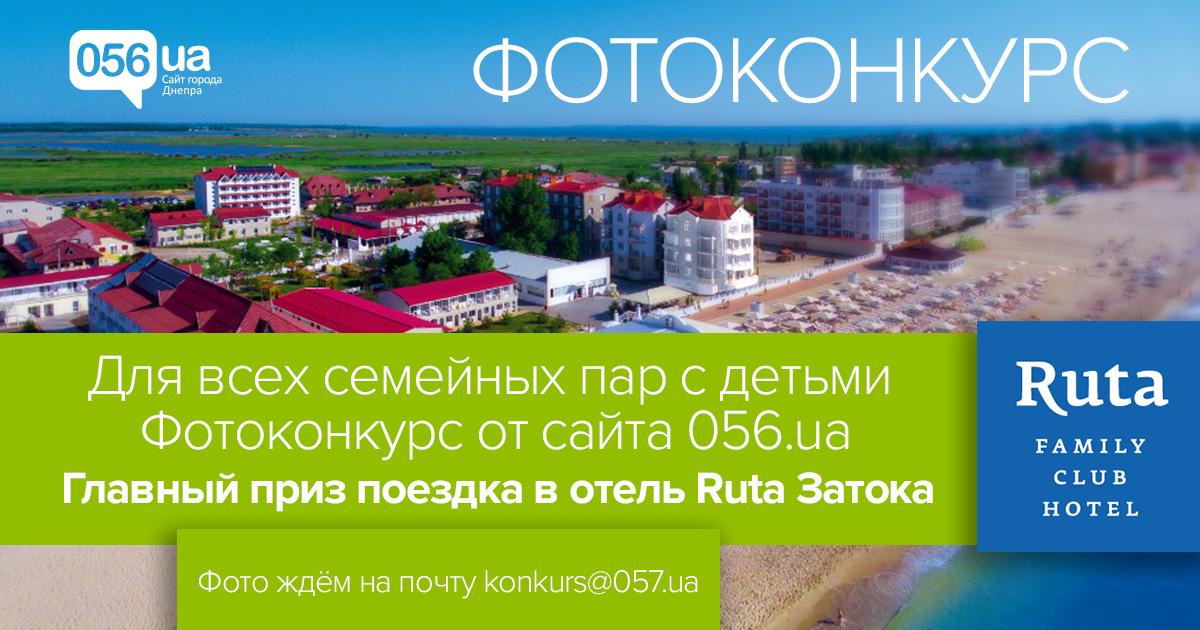 Проведите отдых на черноморском побережье – принимайте участие в конкурсе от Ruta Family Club Hotel!, фото-1