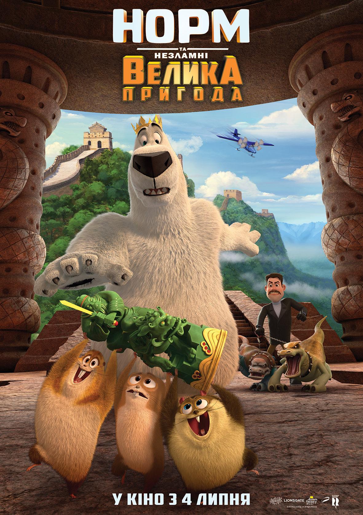 Какие фильмы выйдут завтра в кинотеатрах Днепра, - ТРЕЙЛЕРЫ, фото-1