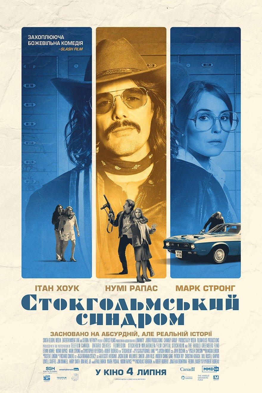 Какие фильмы выйдут завтра в кинотеатрах Днепра, - ТРЕЙЛЕРЫ, фото-4