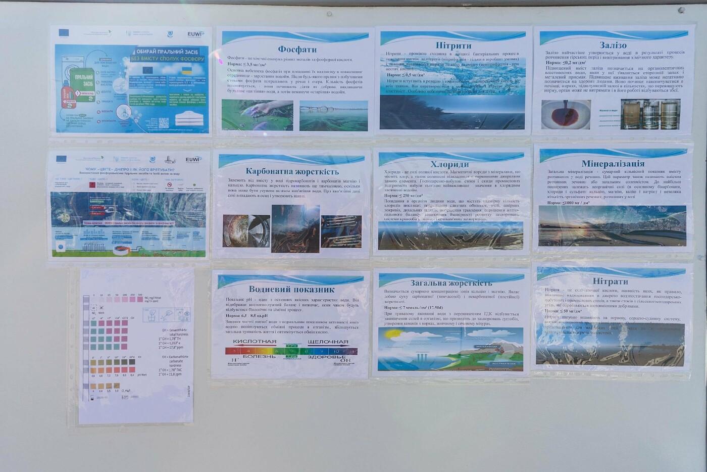 Днепрянам рассказали, как охранять воду от загрязнений, - ФОТО, фото-7