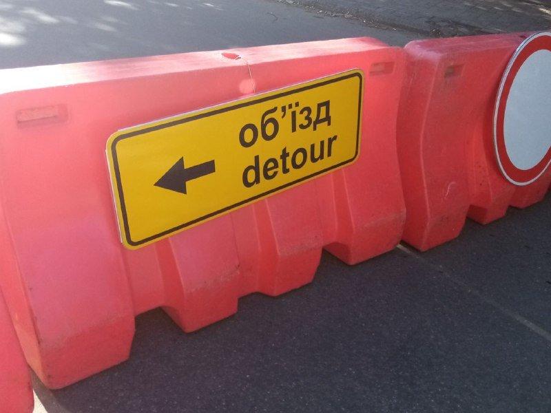 В Днепре улицу Баррикадную перекрыли на реконструкцию: что там будут делать, фото-6