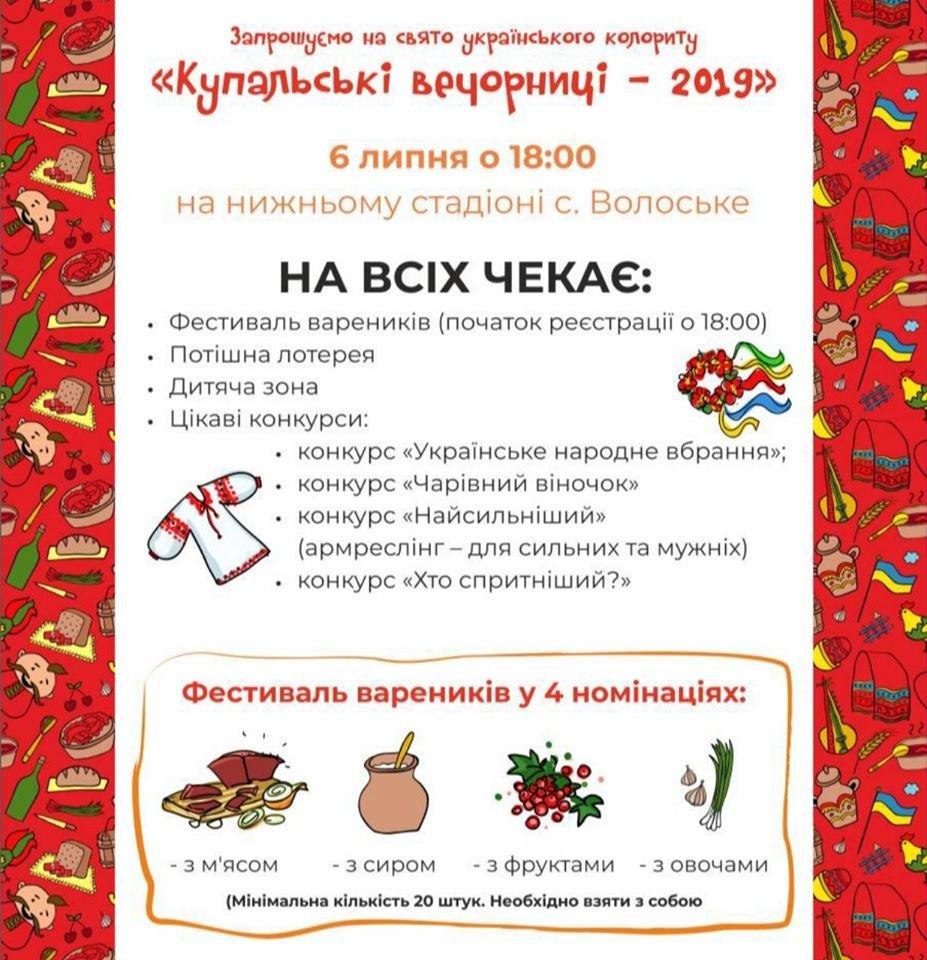 Ивана Купала 2019 в Днепре: полная программа мероприятий, фото-5