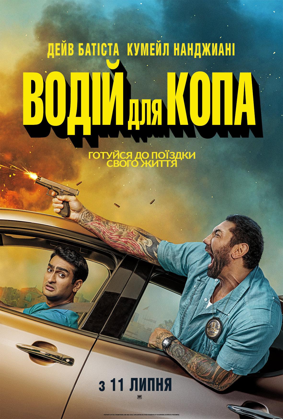 Какие фильмы выйдут в кинотеатрах Днепра, - ТРЕЙЛЕРЫ, фото-2