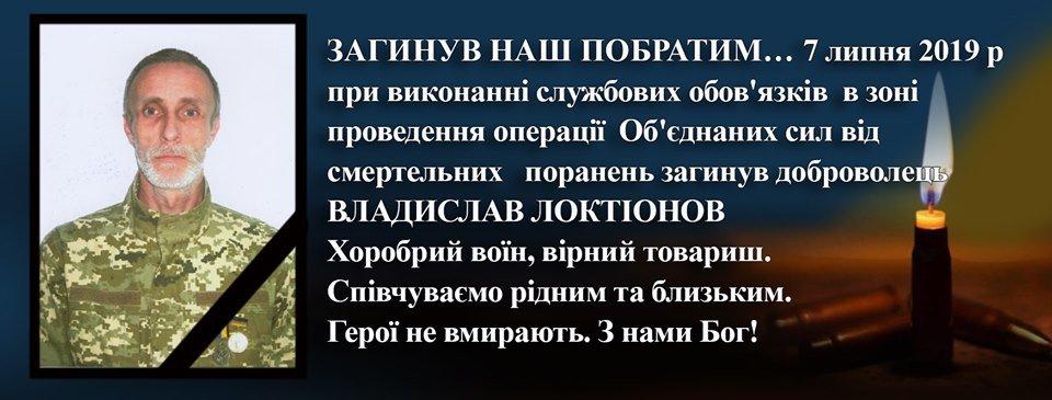 В зоне ООС погиб боец из Днепра, фото-1