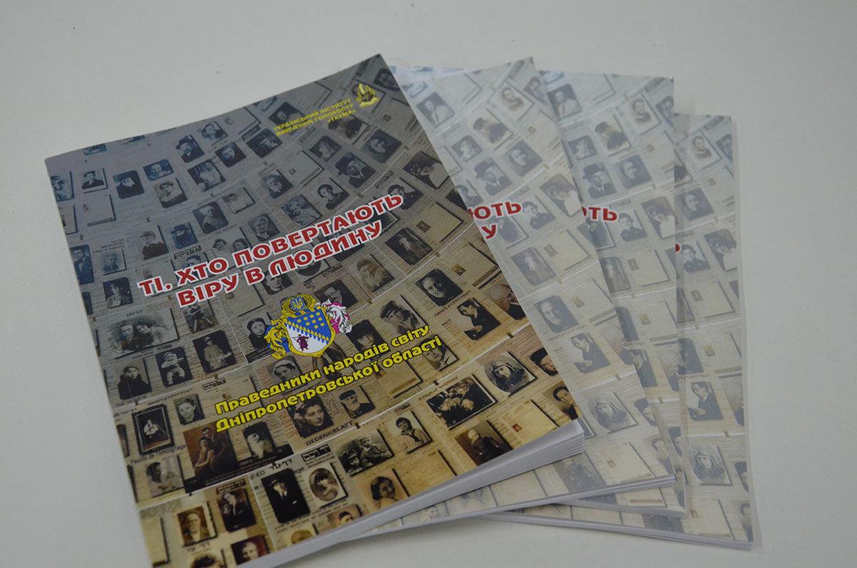 Выпустили книгу о жителях Днепропетровщины, которые спасали евреев в годы Второй мировой войны, - ФОТО, фото-1