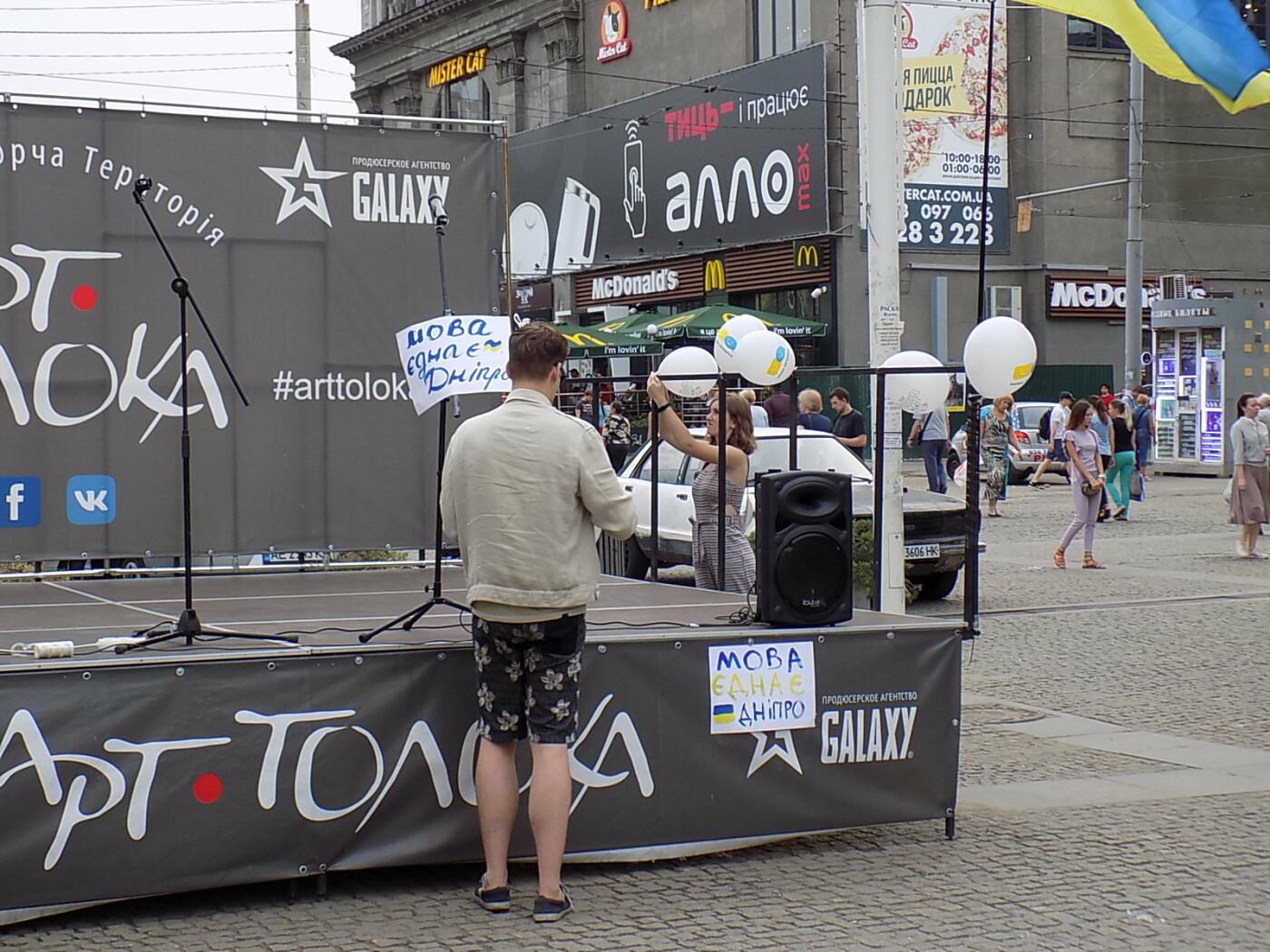 """""""Мова єднає Дніпро"""" - в центре города прошла символическая акция с концертом и подарками, - ФОТО"""