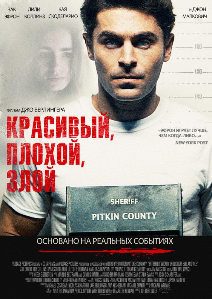 Какие фильмы выйдут в кинотеатрах Днепра, - ТРЕЙЛЕРЫ - 056.ua, фото-3