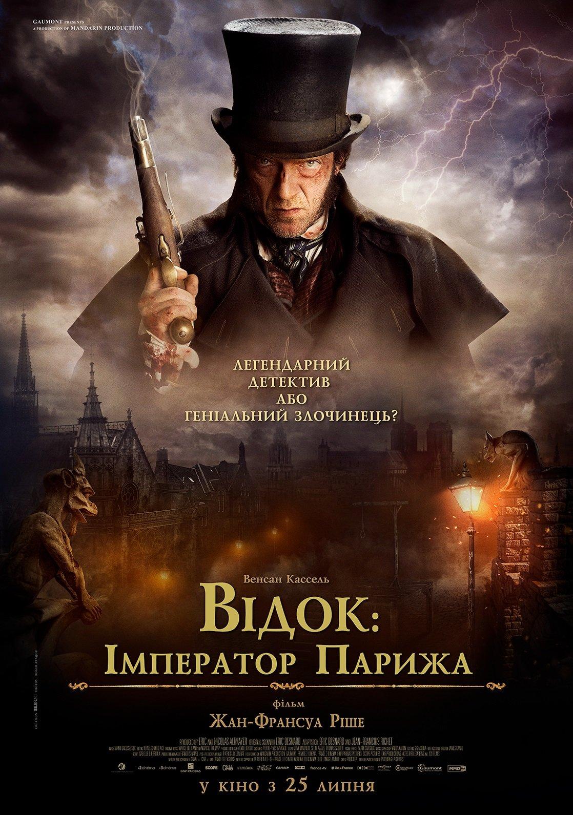 Какие фильмы выйдут в кинотеатрах Днепра, - ТРЕЙЛЕРЫ - 056.ua, фото-4