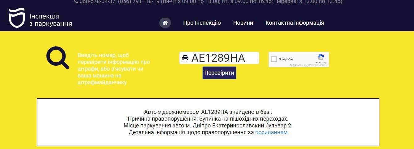 В центре Днепра пытались эвакуировать автомобиль Бориса Филатова, - ВИДЕО, фото-1