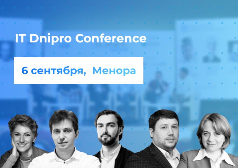 6 сентября в Днепре пройдет конференция IT Dnipro Conference, фото-1