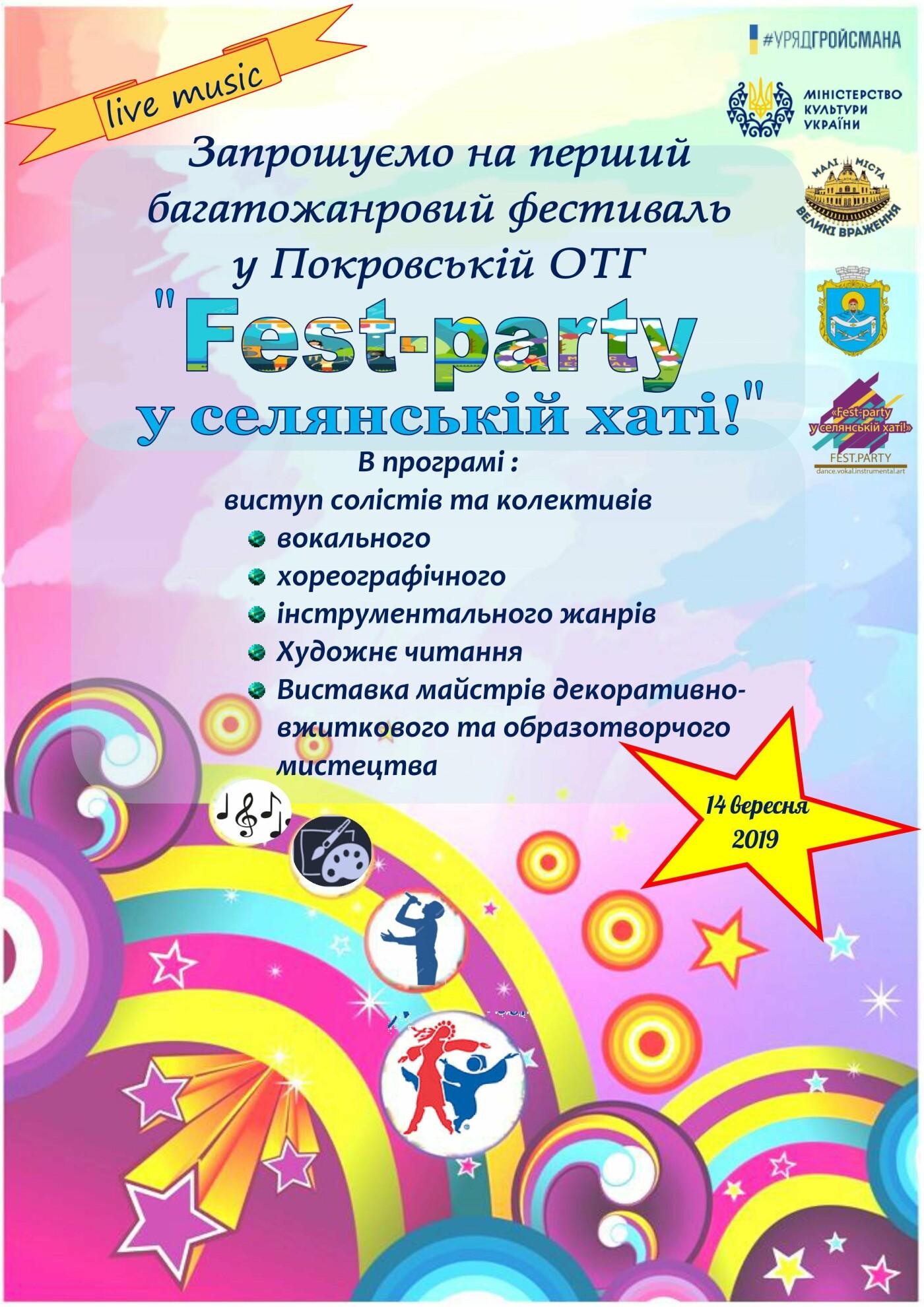 В Днепропетровской области пройдет «Fest-party в сельской хате!», фото-1