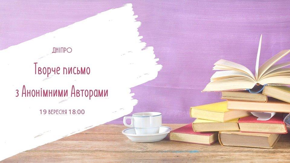 ТОП-7 бесплатных образовательных мероприятий второй половины сентября в Днепре, фото-1