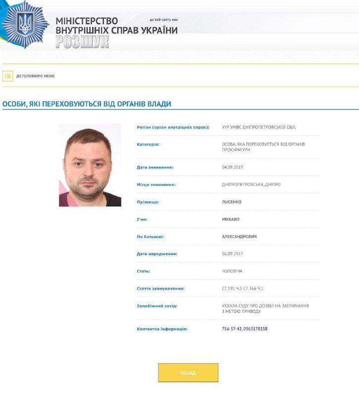 Заммэра Днепра объявили в розыск, фото-1