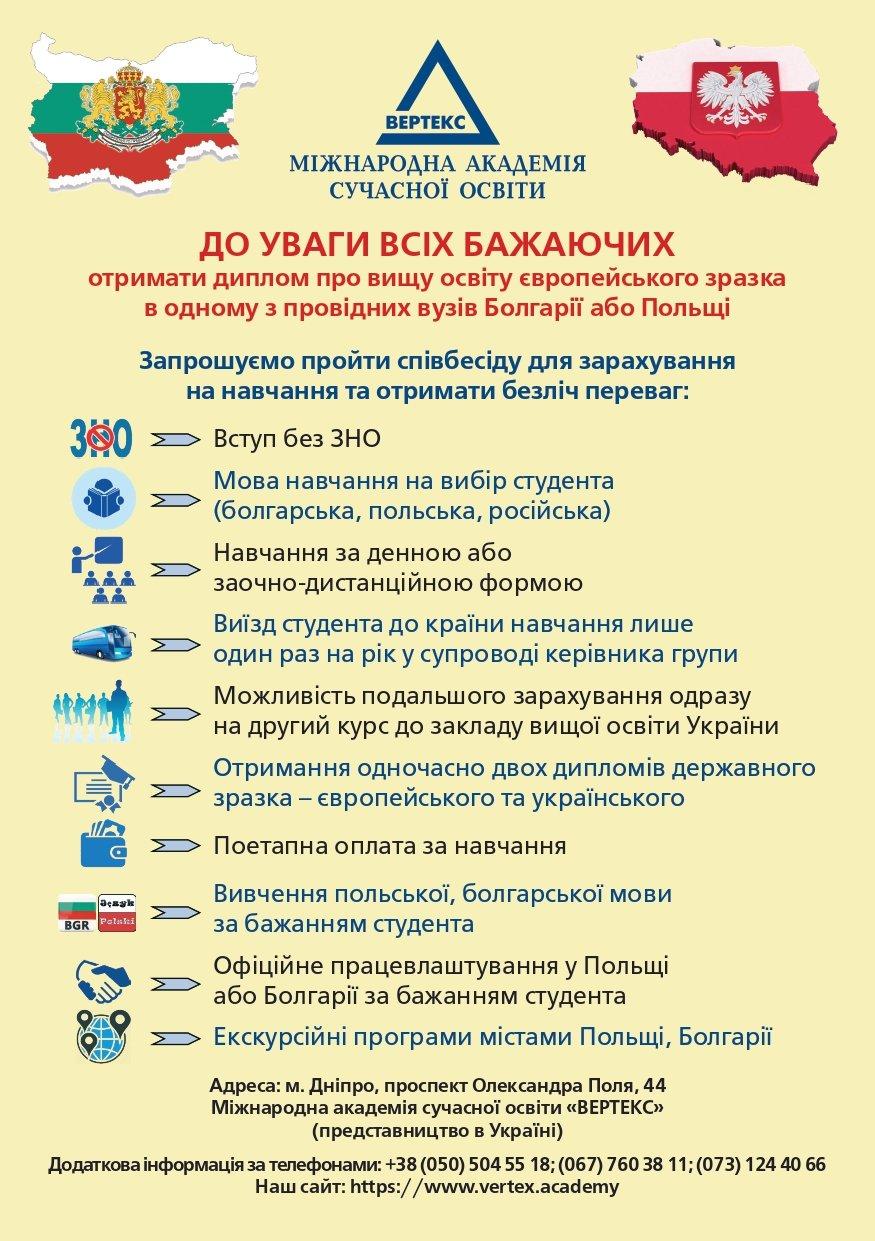 Освіта в Болгарії та Польщі: вступ на програму бакалавра і магістра без ЗНО ! Набір триває!, фото-1