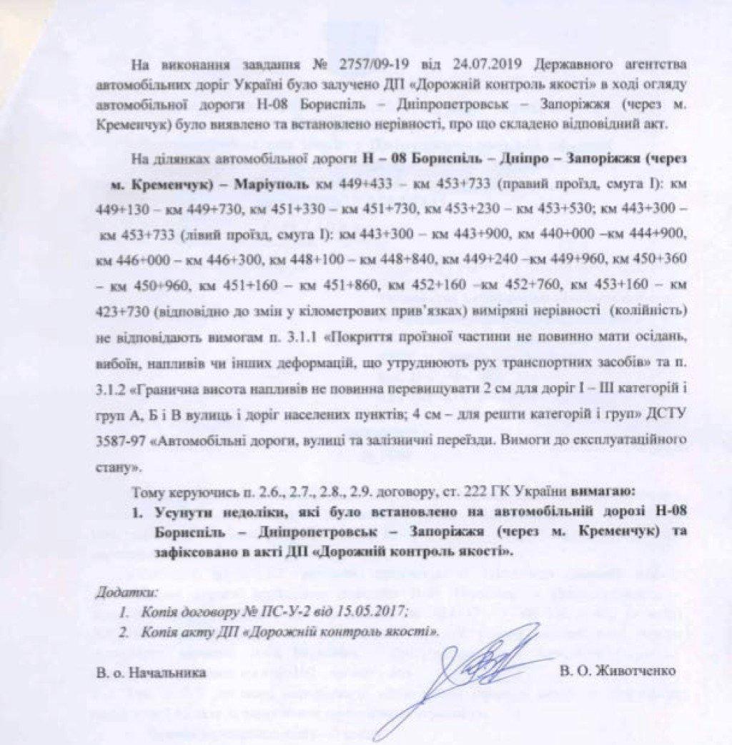 Фирму первого замглавы Днепропетровского облсовета обвинили в некачественном ремонте трасс, фото-12