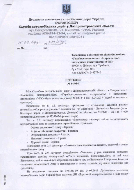 Фирму первого замглавы Днепропетровского облсовета обвинили в некачественном ремонте трасс, фото-13