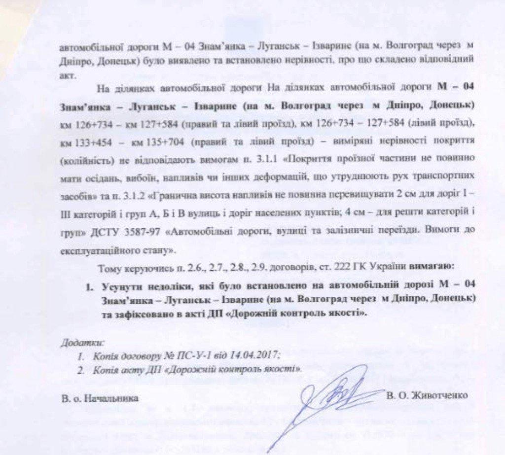 Фирму первого замглавы Днепропетровского облсовета обвинили в некачественном ремонте трасс, фото-14