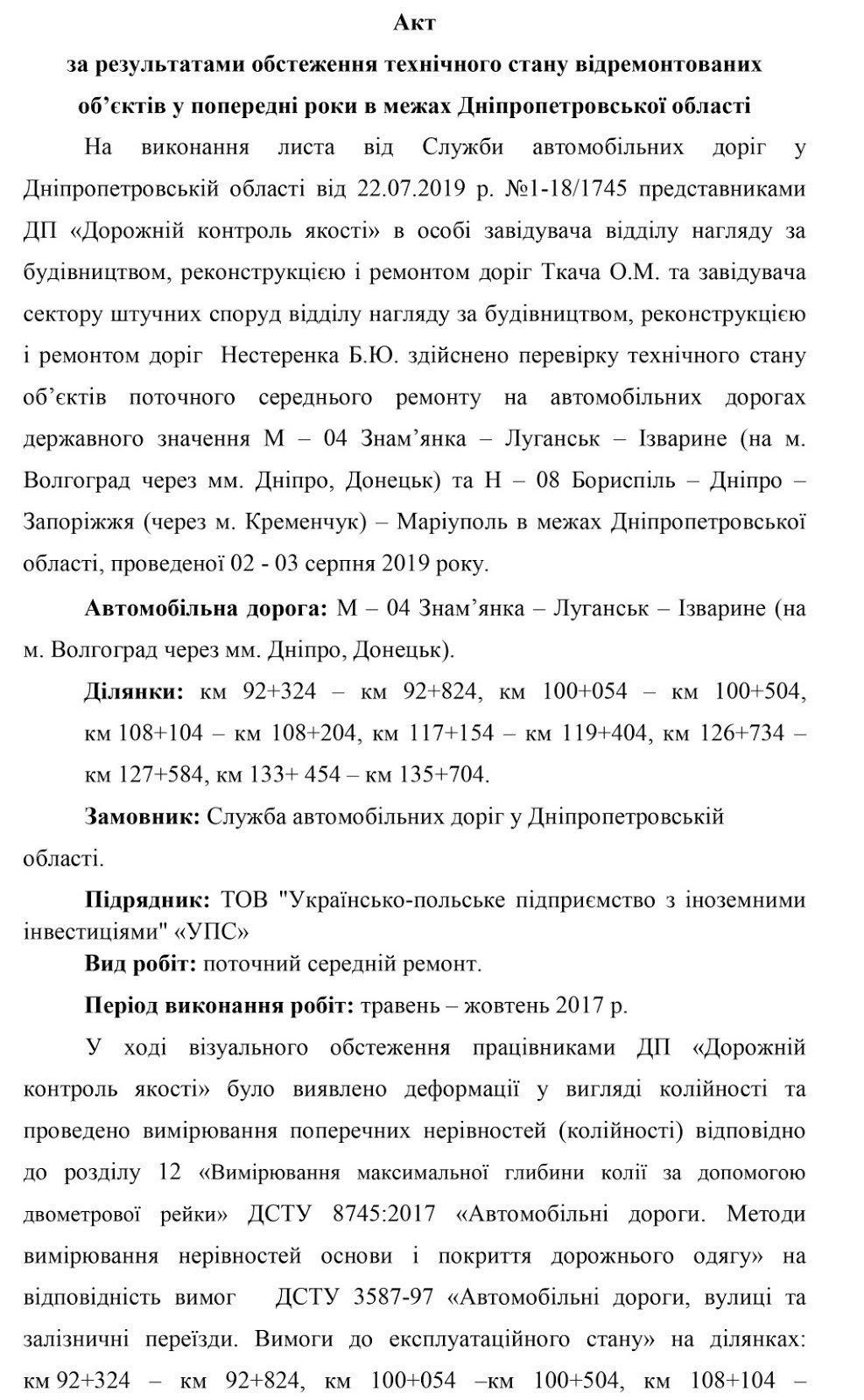 Фирму первого замглавы Днепропетровского облсовета обвинили в некачественном ремонте трасс, фото-3