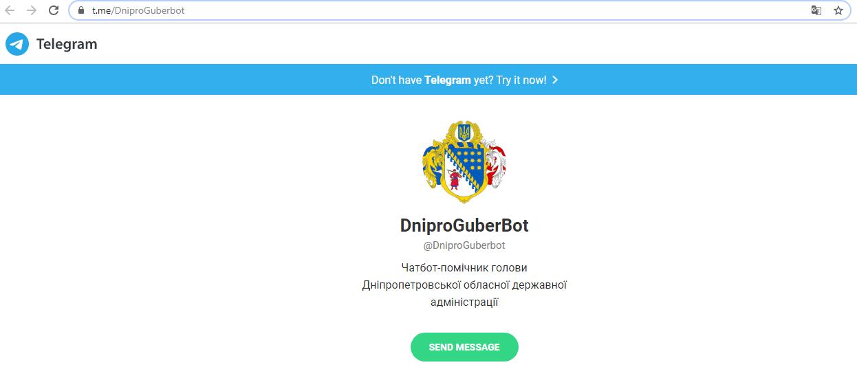 К председателю ДнепрОГА можно обратиться через бот в Telegram и Facebook , фото-1