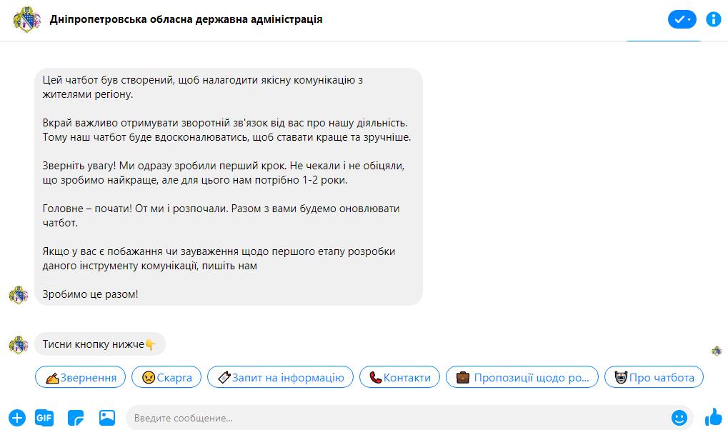 К председателю ДнепрОГА можно обратиться через бот в Telegram и Facebook , фото-2