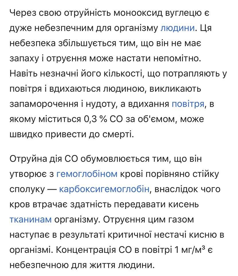 Над Украиной и Днепром сейчас самая высокая концентрация угарного газа в мире, - КАРТА, фото-5