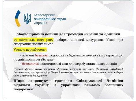 Днепряне, готовьте чемоданы: Украина получила безвиз с еще одной страной , фото-1